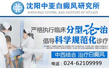 中医治疗白癜风方法有哪些